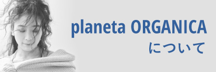 Planeta Organica について